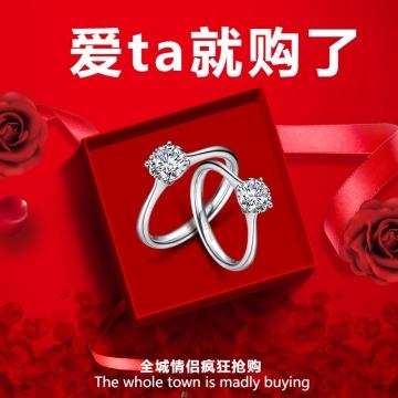 唯美浪漫消费制造奢侈品珠宝首饰情侣戒指促销电商主图