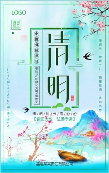 清明节文化活动企业宣传产品促销清新淡雅H5