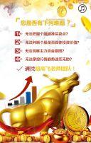股票/财经/理财/金融/基金/金融投资通用
