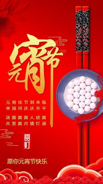 红色中国风元宵节祝福贺卡促销宣传海报