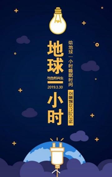 2019地球一小时熄灯卡通手绘文艺企业高校社团组织推广公益活动宣传H5