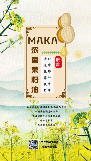 清新自然文艺风油粮行业品质好油菜籽油宣传海报