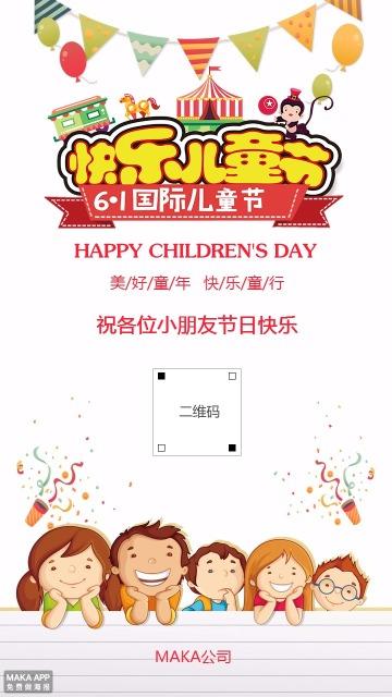 白色可爱六一儿童节贺卡宣传海报