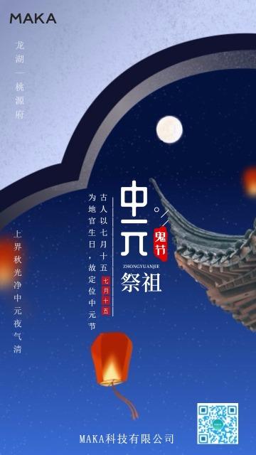 蓝色大气中元节祭祀房地产宣传手机海报模板