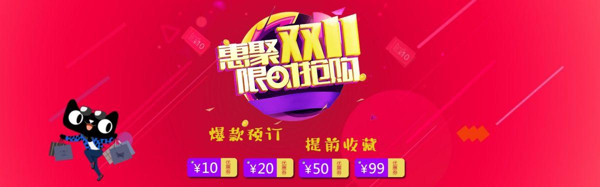 双十一双11促销打折电商banner