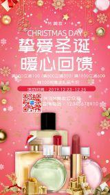 唯美浪漫圣诞节美妆促销活动宣传推广海报