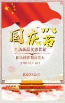 国庆祝福 节日促销 节日活动 节日祝福 国庆活动 新品发布  欢度国庆 打折促销
