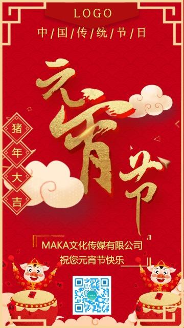 元宵佳节正月十五中式企业贺卡海报