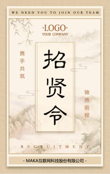 黄色复古简约中国风企业公司人才招聘H5