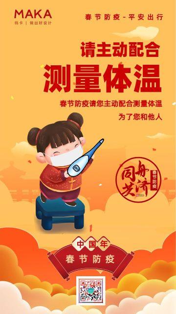 黄色中国风喜庆新年疫情防控企业宣传手机海报