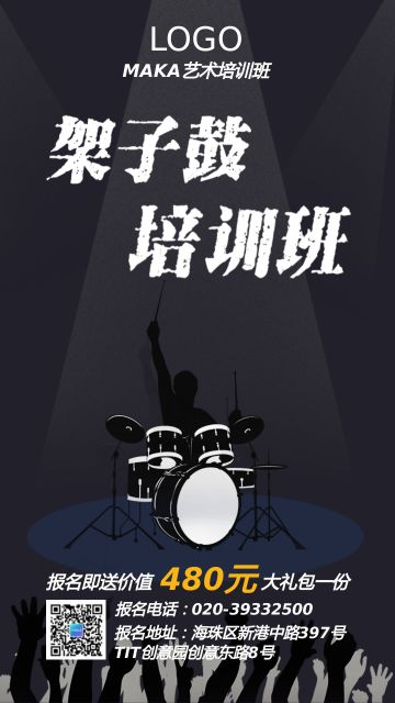蓝黑色简约时尚艺炫酷术乐器架子鼓兴趣班招生宣传教育培训海报