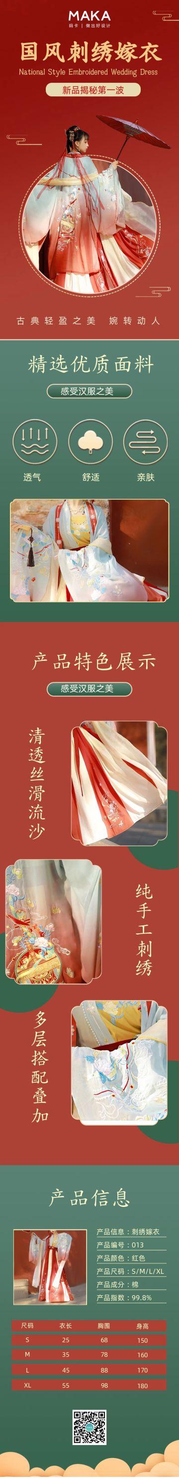 中国风国庆节女装电商详情页