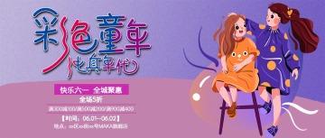 卡通手绘紫色六一儿童节品促销活动活动宣传微信公众号封面--头条