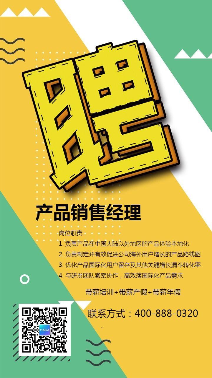 扁平简约企事业公司单位招聘人才宣传海报
