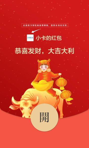 红色简约风格新年春节微信红包封面