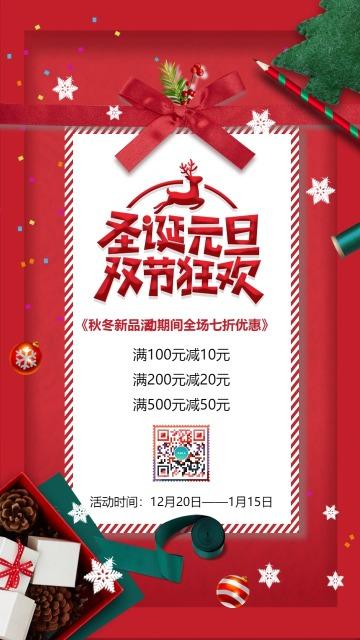 秋冬上新圣诞节元旦节促销海报