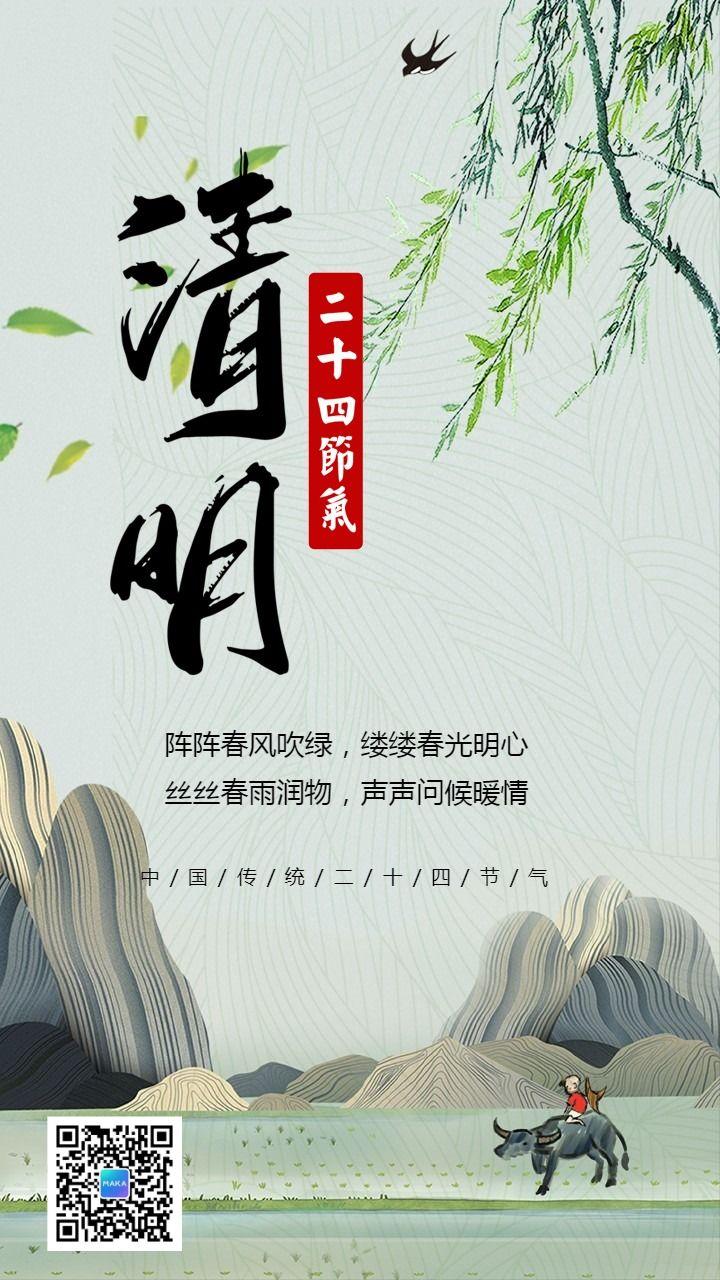简约文艺清明节日签祝福问候海报