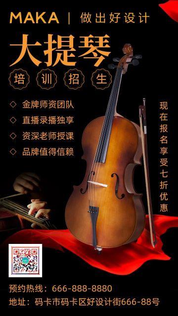 黑色简约大提琴培训招生宣传手机海报