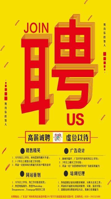 时尚简约黄色招聘宣传推广海报