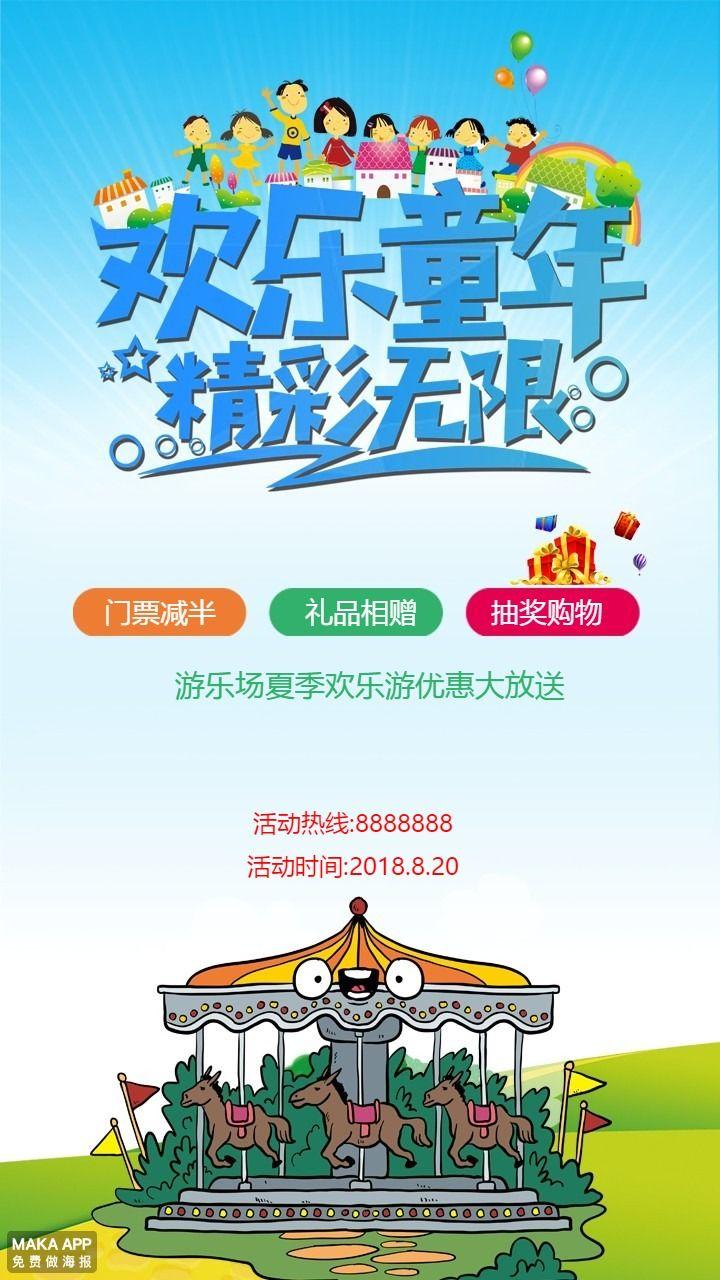 夏季暑假游乐场商场欢乐城优惠促销海报