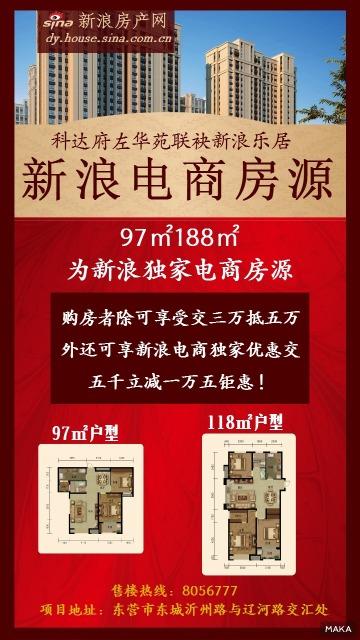 新浪电商房源优惠活动宣传海报