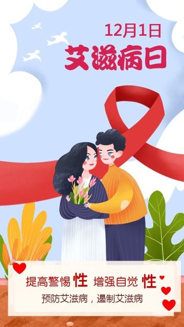 卡通手绘插画风艾滋病宣传公益海报