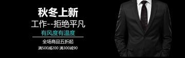简约大气秋冬上新电商banner