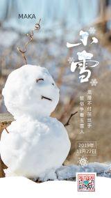 白色唯美浪漫风小雪传统二十四节气手机宣传海报