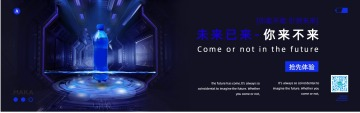 蓝色Banner科技未来宣传推广告