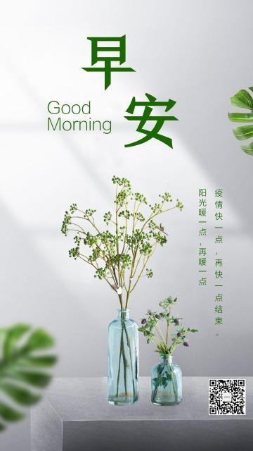 淡绿色简约时尚花瓶早安问候早安日签手机海报