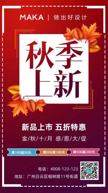 红色唯美秋季上新促销活动手机海报模板