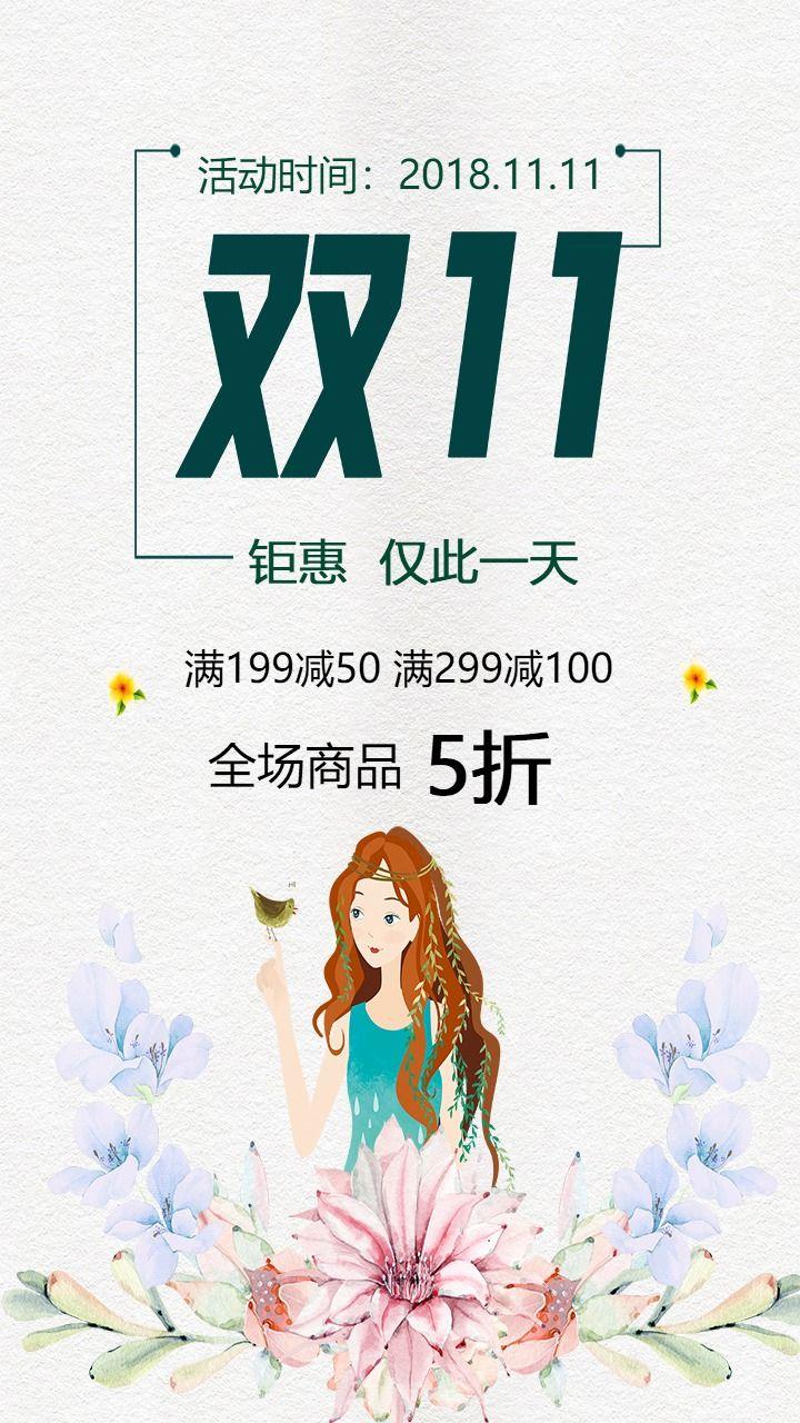 清新文艺双十一店铺促销活动宣传推广