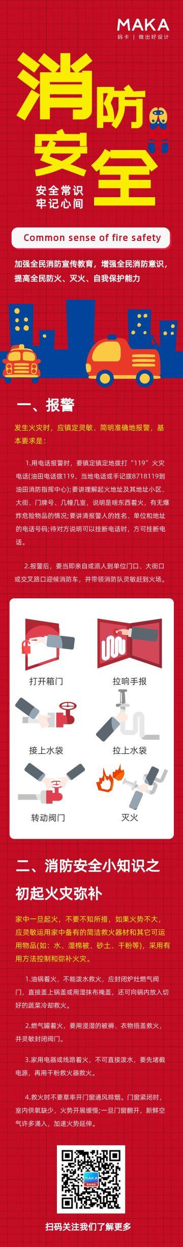 红色简约风格消防宣传日知识科普节日宣传长页长图片