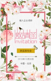 新品发布会邀请函、时尚多彩清新花朵。新品上市、请柬、企业会议邀请函