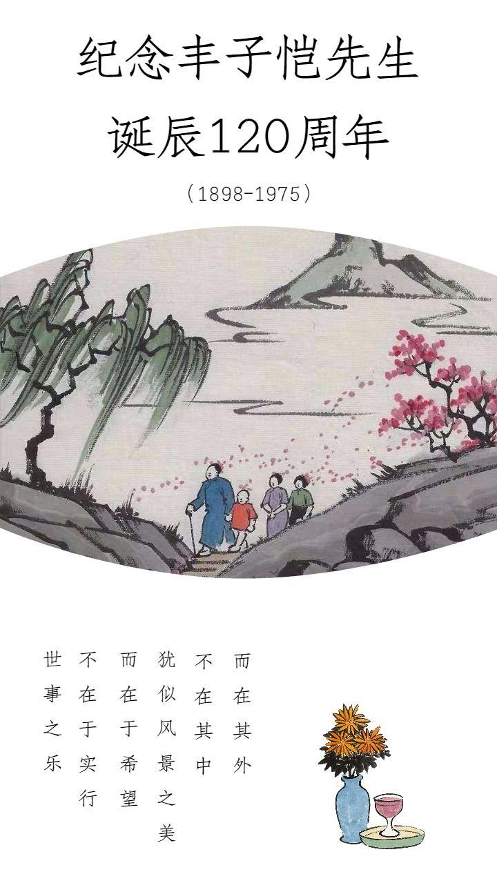 纪念丰子恺先生诞辰120周年日签