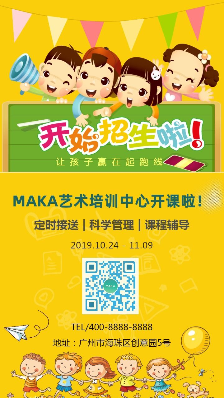 培训机构 黄色卡通手绘艺术培训招生 秋季招生宣传手机海报
