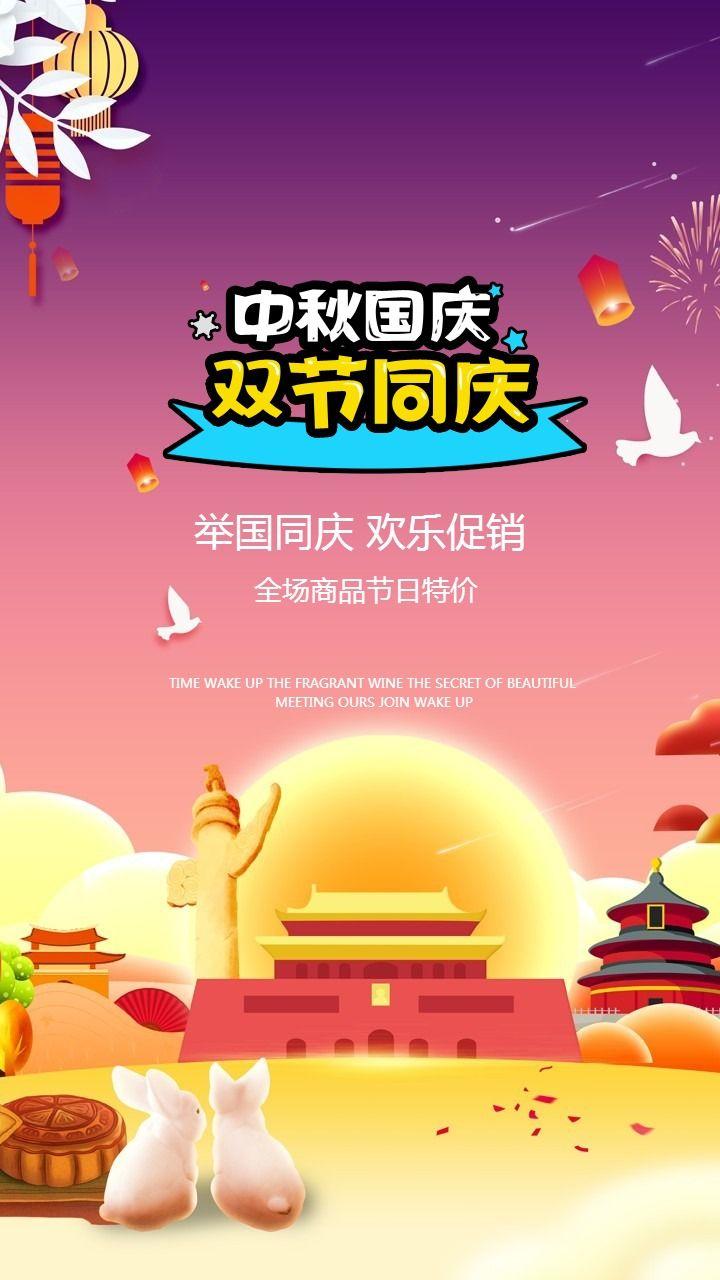 中秋国庆双节同庆双节促销活动宣传