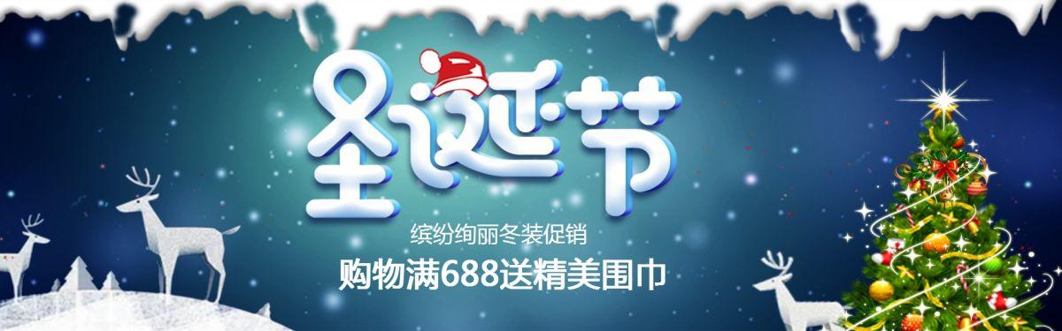 淘宝天猫店铺圣诞推广宣传电商banner