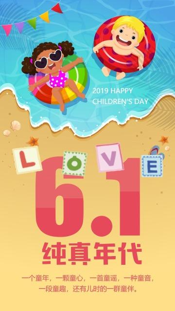 六一儿童节金色简约卡通节日祝福海报