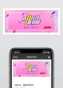 天猫淘宝双十一促销微信公众号封面