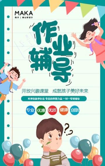 绿色卡通简约风招生培训课程促销教育行业宣传H5