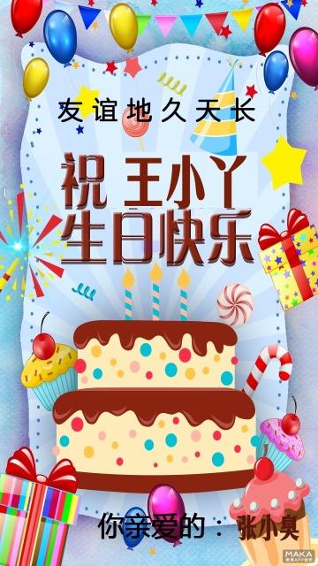 时尚炫彩生日贺卡通用宣传海报