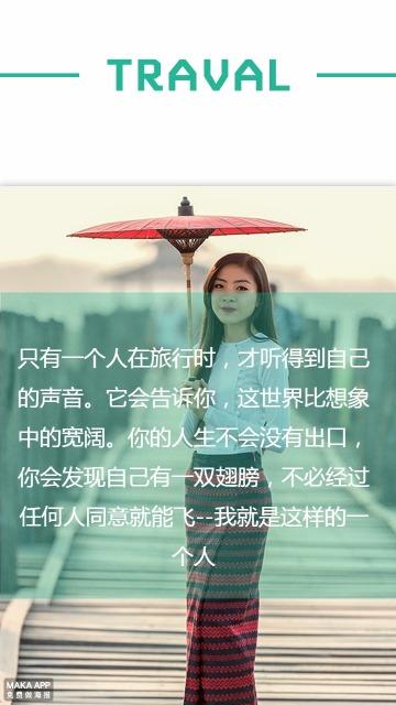 【相册集2】小清新个人相册情侣相册闺蜜相册记录旅行旅游杂志风