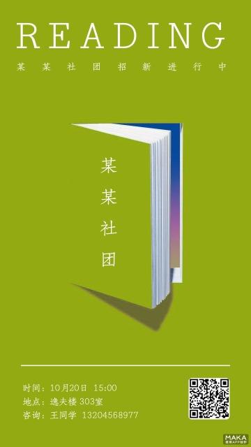 文艺范社团招新阅读角