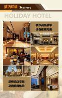 连锁酒店假日酒店宣传 酒店宣传
