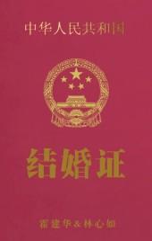仿结婚证个性创意婚礼邀请 中式红色喜庆结婚 婚礼请柬 邀请函