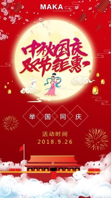 中秋国庆双节同庆放假通知邀请函促销活动传统中国风节日