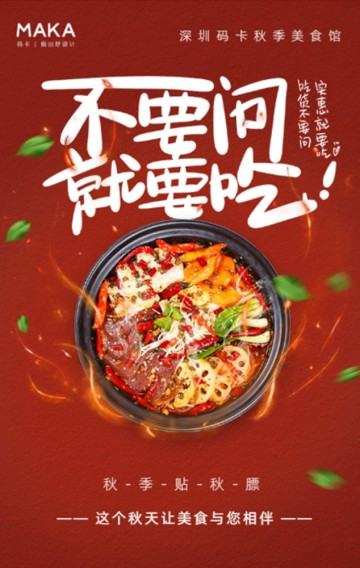 红色简约大气秋季贴秋膘新菜上市促销宣传H5