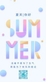 创意简约唯美夏天你好海报夏天海报