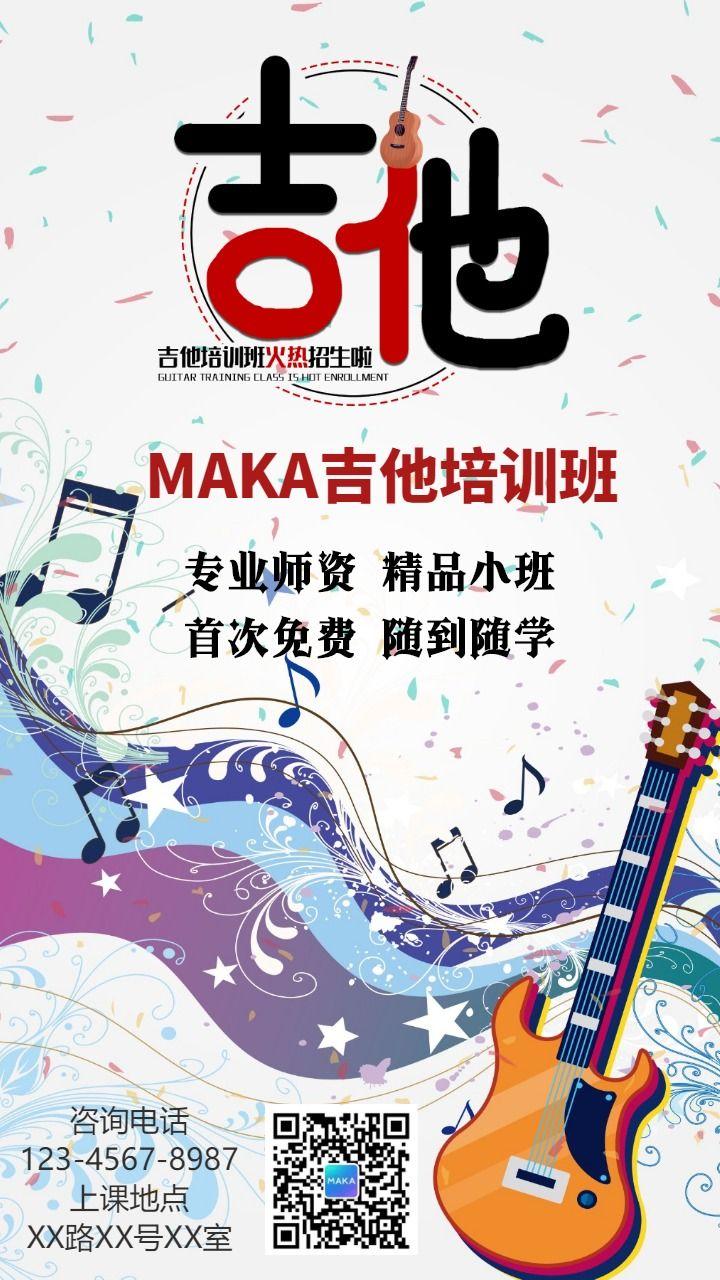 清新文艺吉他招生培训学习艺术兴趣班幼儿少儿成人暑假寒假开学季招生海报